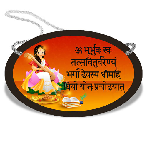 Gayatri Mantra Wall Hanging